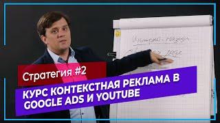 #2 Стратегия | Контекстная реклама в Google Ads для начинающих | Удаленная работа онлайн