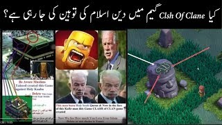 Reality Of Clash Of Clans Game Explained | Urdu / Hindi
