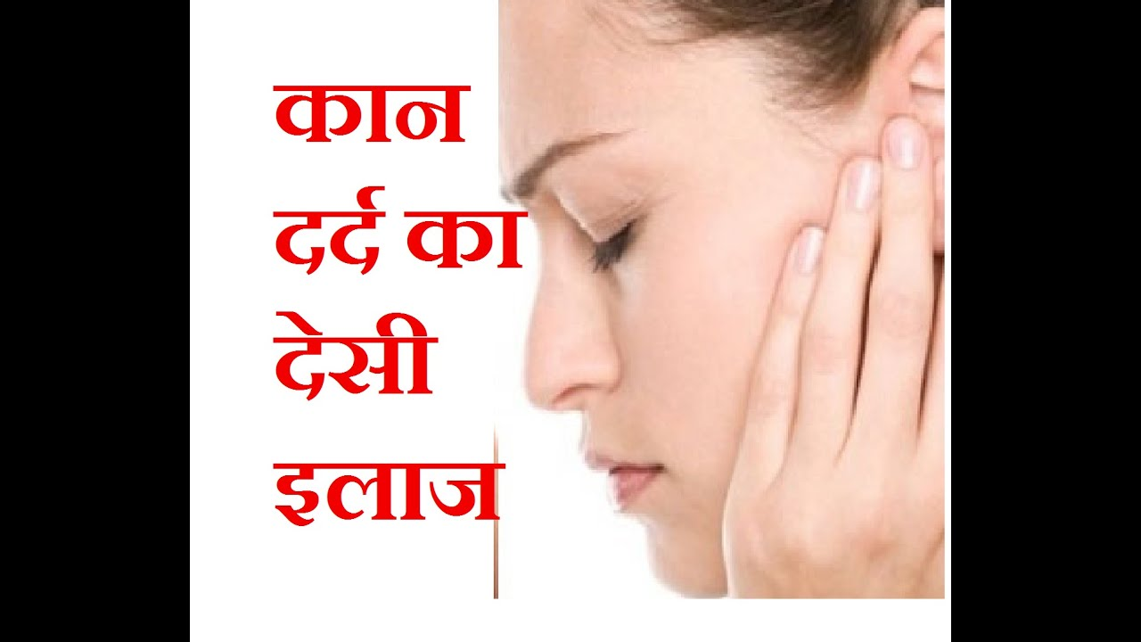how to get rid of sharp ear pain