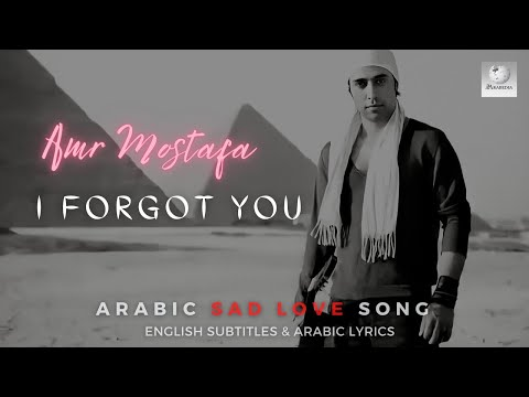 Amr Mostafa - Ana Nesitek - Arabic Breakup song