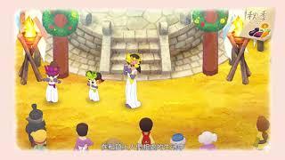 Switch、STEAM《哆啦A夢 牧場物語》 第一支繁體中文版宣傳影片
