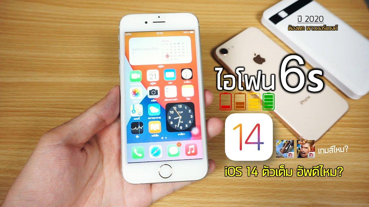 ไอโฟน 6s อายุ6ปี กับ iOS 14 ตัวเต็ม! ควรอัพเดท! ดีไหม? (เกมส์/ราคาล่าสุด) ปี2020