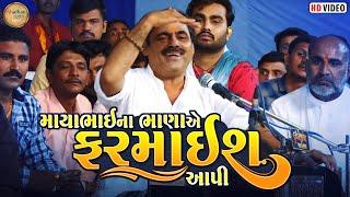 mayabhai ahir || kadamgiri || new 2018-19