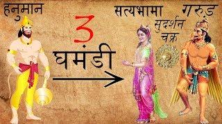 हनुमान ने तोड़ा था सत्यभामा,सुदर्शन चक्र और गरुड़ तीनो का घमंड | The Miracles Of Lord Hanuman