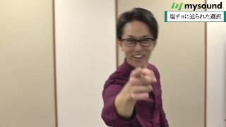 ロマンティックピアノアレンジに挑戦! ~SALTY's塩チョ(西村ヒロチョ)の恵比寿リキッドルームへの道 Vol.1~ thumbnail
