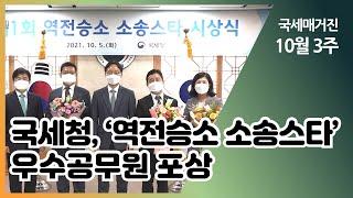 (국세매거진) 국세청, '역전승소 소송스타' 우수공무원…