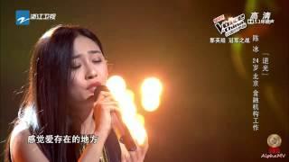 陈冰 - 逆光 (中国好声音第三季, 优化版)
