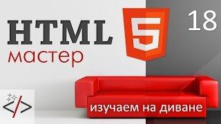 HTML формы - input type color