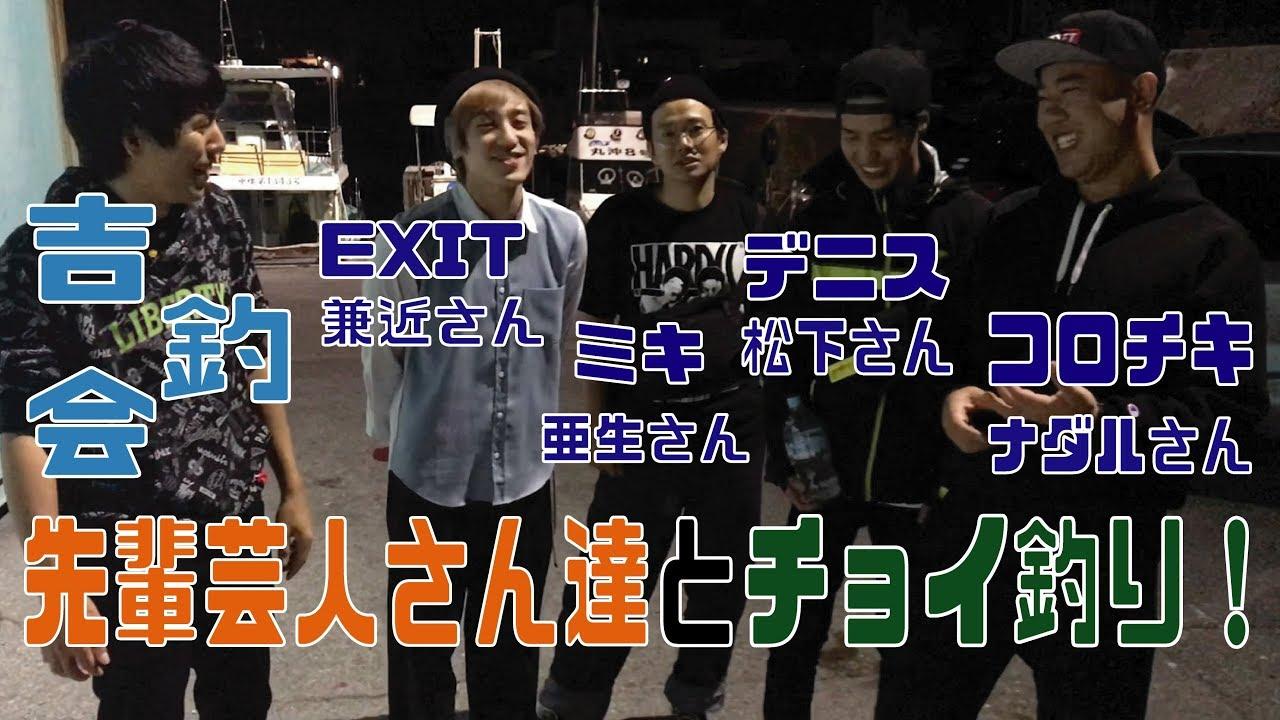 先輩 Exit