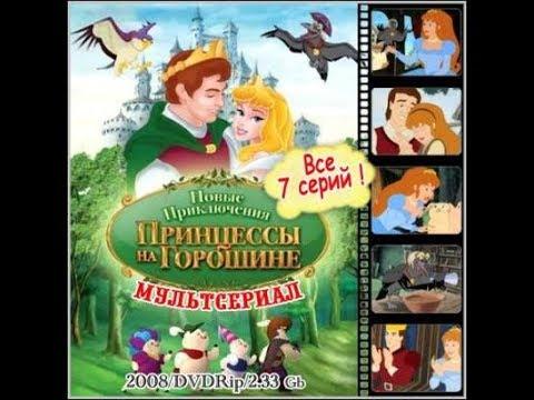 Мультфильм принцесса на горошине онлайн смотреть бесплатно
