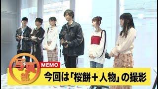 AAA與真司郎が部長を務め、Da-iCE工藤大輝と和田颯がリーダーとなって活...