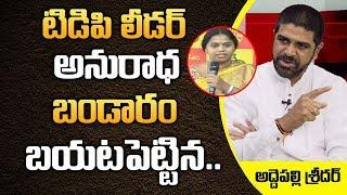 Addepalli Sridhar Reveals TDP Leader Anuradha Real Behaviour | AP Politics | Chandrababu | CM Jagan