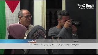 اطلاق تكتل  سياسي جديد في مصر  يعمل على بناء الدولة المدنية الديمقراطية