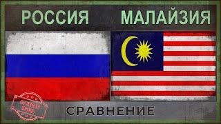 РОССИЯ vs МАЛАЙЗИЯ ★ Сравнение армий (2018)