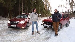 Выбор есть! Вып.35. Subaru Forester vs Lada 4х4