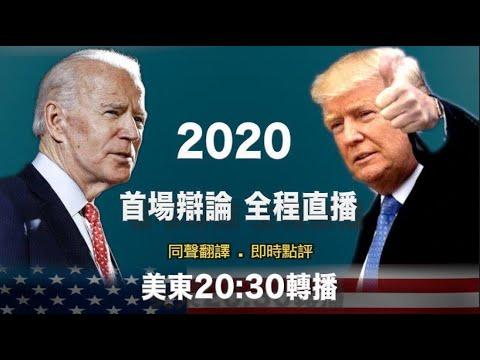2020美国总统候选人首场辩论直播-中文同声翻译【江峰时刻】