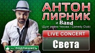 Антон Лирник и группа LirnikBand - Света