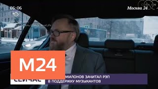 Смотреть видео Депутат Милонов зачитал рэп в поддержку музыкантов - Москва 24 онлайн