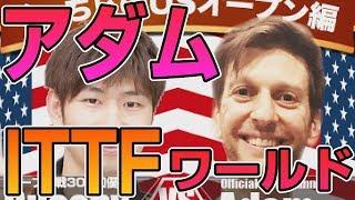 【USオープン】Gucchy VS Adam(ITTF)【卓球知恵袋】Table Tennis
