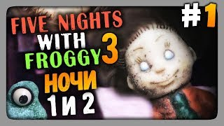Five Nights With Froggy 3 Прохождение 1 НОЧИ 1 и 2