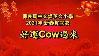 Publication Date: 2021-01-29 | Video Title: 保良局林文燦英文小學2021年 新春賀歲歌「好運 Cow 過