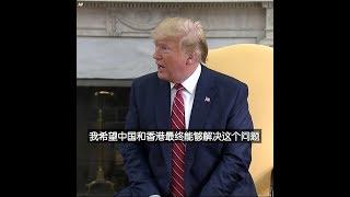 特朗普:我希望中国和香港最终能够解决这个问题