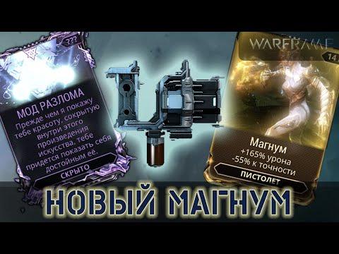 Warframe: Усиленный Магнум + Спекта + МР thumbnail