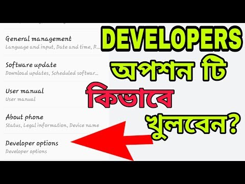 How To Enable Developers Option On Your Mobile | Developers Option Expla...