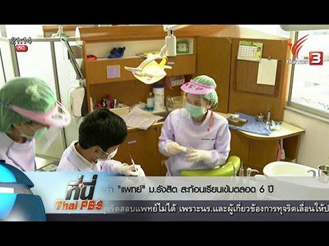 ที่นี่ Thai PBS : ศิษย์เก่าคณะแพทย์ฯ ม.รังสิต สะท้อน 6 ปี เรียนเข้ม (10 พ.ค. 59)