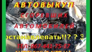 скупка горевших автомобилей тел:(098) 199-99-98(http://auto-vykup.com.ua., 2016-01-28T19:11:40.000Z)