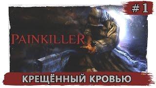 Painkiller на кошмаре - #1 Крещённый кровью(Начнём нашу историю Lets's play с шикарной игры 2004 года - Painkiller. Ставьте