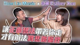 Sam Lin x 小薰 - 是歌手也是演員的小薰找到堅持的熱情!來聽聽她的故事【Sam Lin Talk】