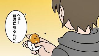 現在TBS「あさチャン!」で放送中のぐでたまアニメシリーズから過去に放...