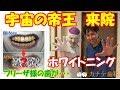 上尾 歯医者 ホワイトニング 宇宙の帝王フリーザ様がカナデ歯科でホワイトニングを受けてみた‼ Dragon Ball Freeza Whitening