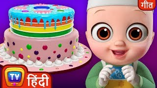 केक बनाओ गीत (Pat a Cake Song) - Hindi Rhymes For Children - ChuChu TV