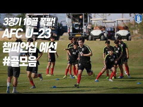 3경기 16골 폭발! 2020 AFC U-23 챔피언십 예선 3경기 골 모음
