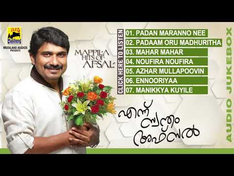 Malayalam Mappila Songs | Ennu Swandam Afsal | Mappila Pattukal | Audio Jukebox New 2015