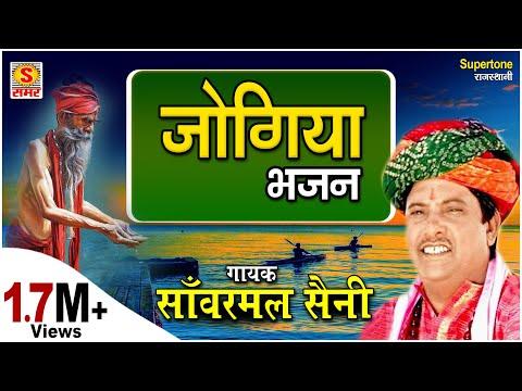 सांवरमल सैनी की मधुर आवाज में जोगिया भजन : आनंद निज रूप : SANWARMAL SAINI BHAJAN