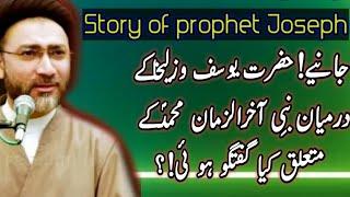 Hazrat Yousuf aur Zulekha story   Allama Shehanshah Husaain Naqvi