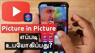 iOS 14 Youtube (PiP) Picture in Picture | Lock Screen Audio எப்படி உபயோகிப்பது?
