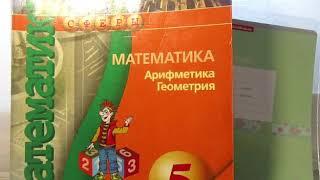 #2 | МАТЕМАТИКА: АРИФМЕТИКА,ГЕОМЕТРИЯ | УПР.352,353 | БУНИМОВИЧ,СУВОРОВА,ДОРОФЕЕВ...