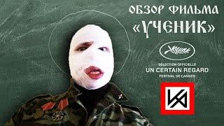 """Критический обзор антихристианского фильма """"Ученик"""""""
