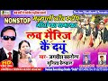 Download लव मैरीज कै(Part-2) Garhwali Non-Stop Songs | Jagdesh Bakrola & Sunita Belwal | Album ठुमका लगै दे MP3 song and Music Video
