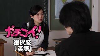恋愛ゲーム型ドラマ『ガチコイ!』選択肢『英語』 選択肢 あなたが好き...