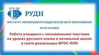 Программа «Работа учащихся с письменными текстами на уроках русского языка в начальной школе»