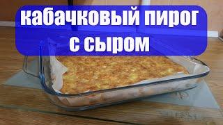 Фото Как приготовить пирог из кабачка с сыром
