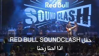 حفل Red Bull SoundClash - اذا احنا رحنا