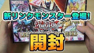 【遊戯王】英語版レジェンダリーヒーローデックスを開封! /Yugioh LEGENDARY HERO DECKS opening