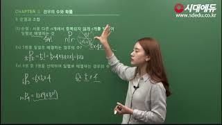 시대에듀 NCS수리능력 기초연산,통계능력 이론문풀 7강 (하윤미T)