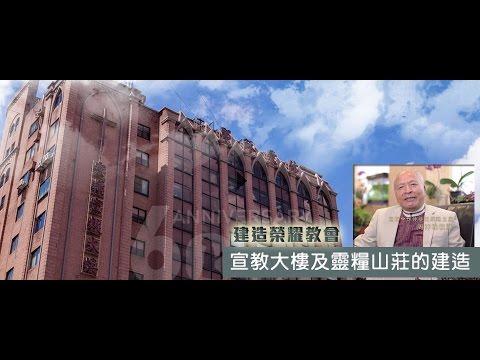 臺北靈糧堂60週年|周牧師訪問:宣教大樓及靈糧山莊的建造 - YouTube